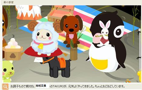 テル坊さんのTAKUROちゃん2.jpg