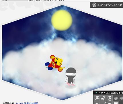 ハルコⅣ世ちゃんと満月を眺める.jpg