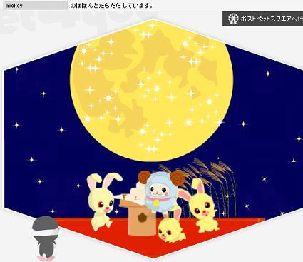 敬子さんのmickeyちゃんとお月見.jpg