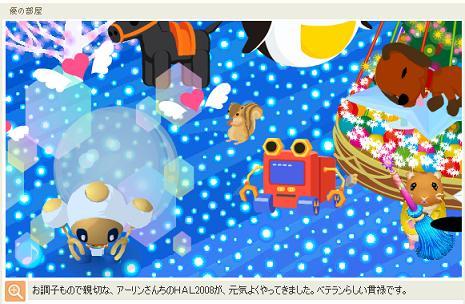 HAL地2008ちゃんとイルミネーション1.jpg