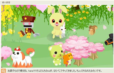 hanaママさんちのraiちゃん、花見1.jpg
