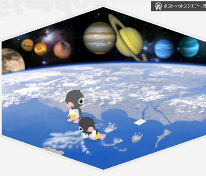 tomoちゃんと宇宙に抱かれて.jpg