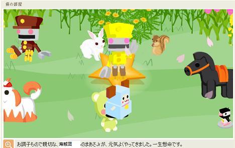 まあささんちのまあさJrちゃんが春の野に1.jpg