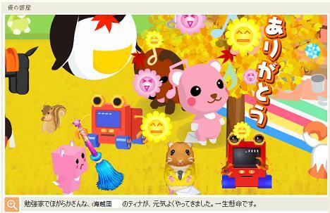 chikoさんちのティナちゃん、誕生日のお礼1.jpg