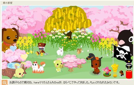 hanaママさんちのraiちゃん、花見2.jpg